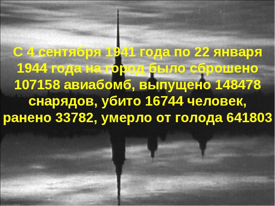 С 4 сентября 1941 года по 22 января 1944 года на город было сброшено 107158 а...