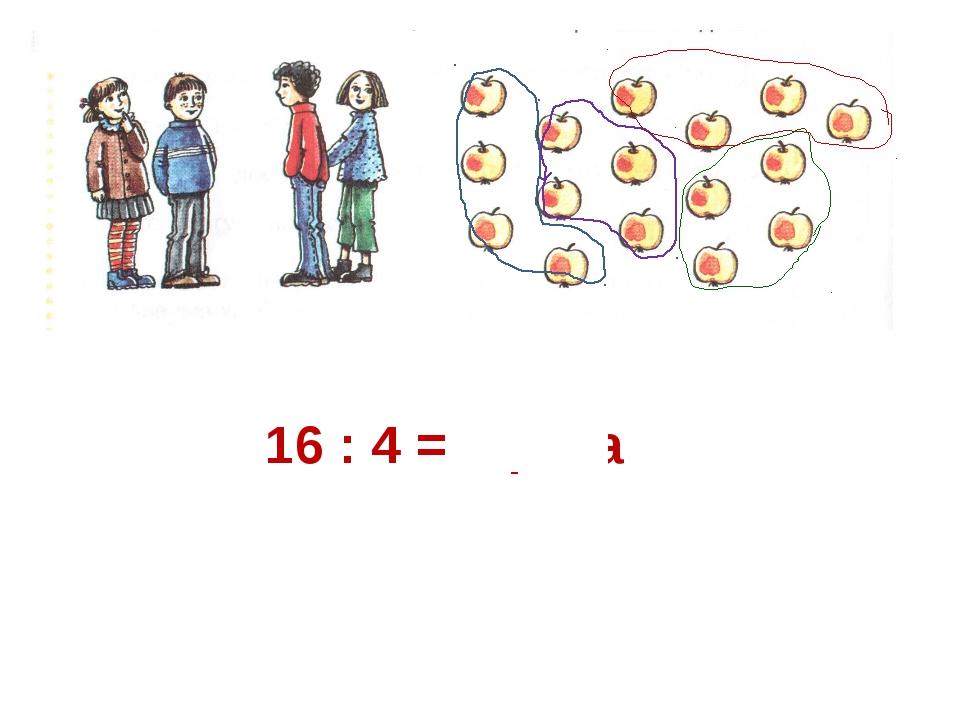 16 : 4 = 4 раза