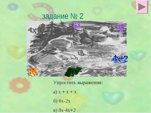 задание № 2 Упростить выражения: а) х + х + х б) 6х-2х в) 8х-4х+2