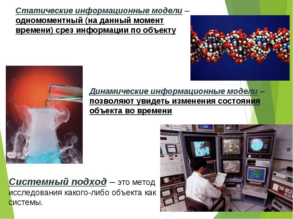 Статические информационные модели –одномоментный (на данный момент времени) с...