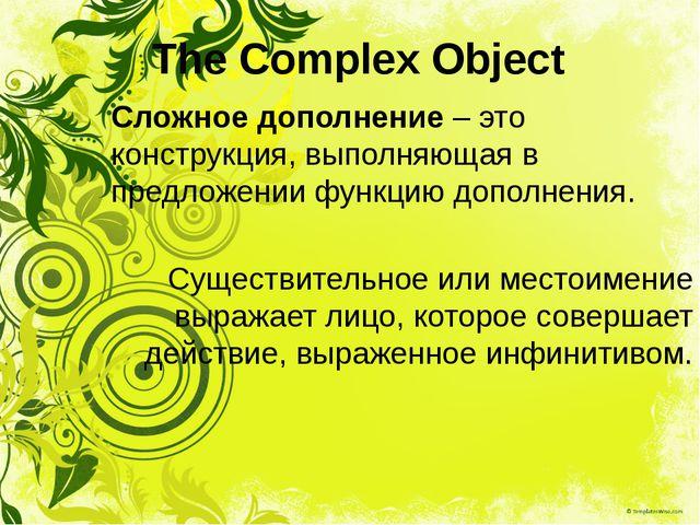 The Complex Object Сложное дополнение – это конструкция, выполняющая в предло...