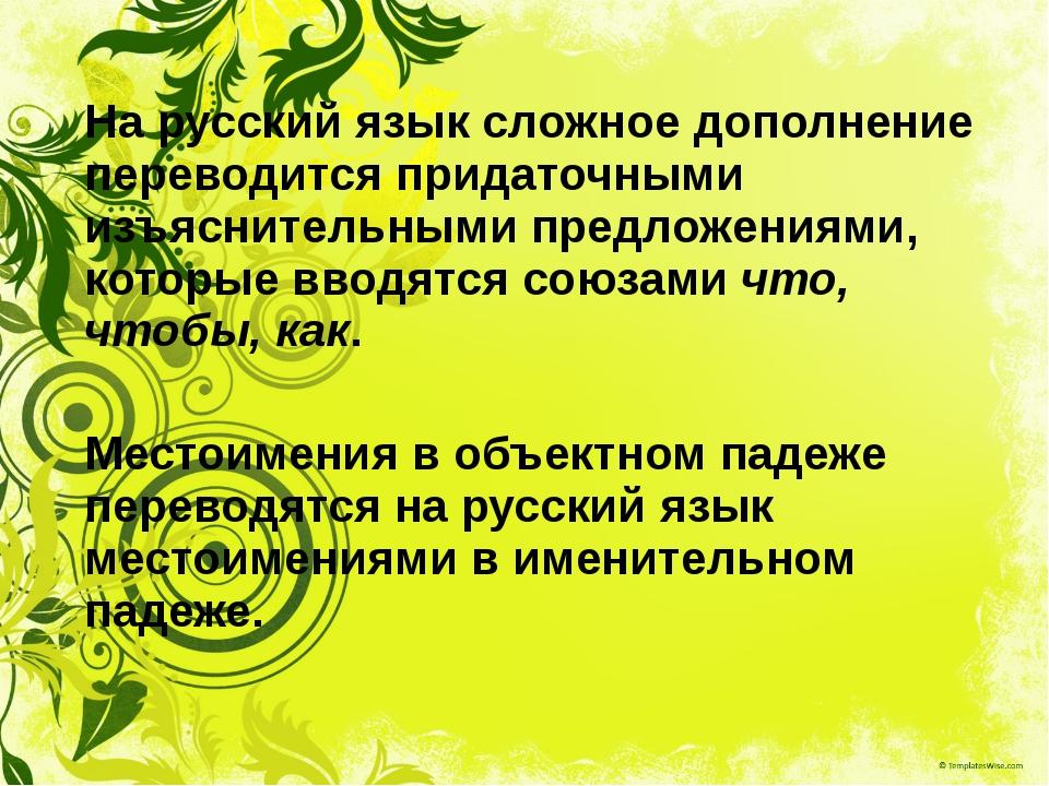 На русский язык сложное дополнение переводится придаточными изъяснительными п...