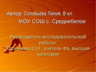Руководитель исследовательской работы: Каплунова С.Н., учитель ФК, высшая кат