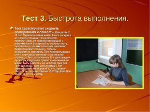 Тест 3. Быстрота выполнения. Тест характеризует скорость реагирования и ловко