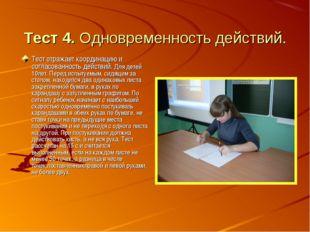 Тест 4. Одновременность действий. Тест отражает координацию и согласованность