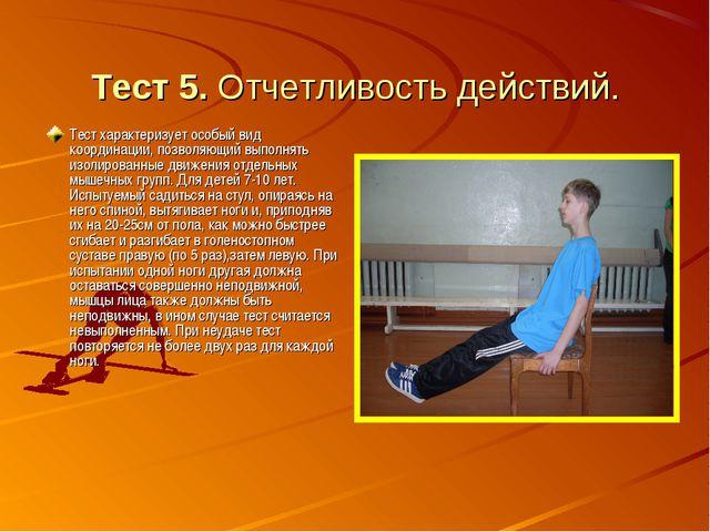 Тест 5. Отчетливость действий. Тест характеризует особый вид координации, поз...