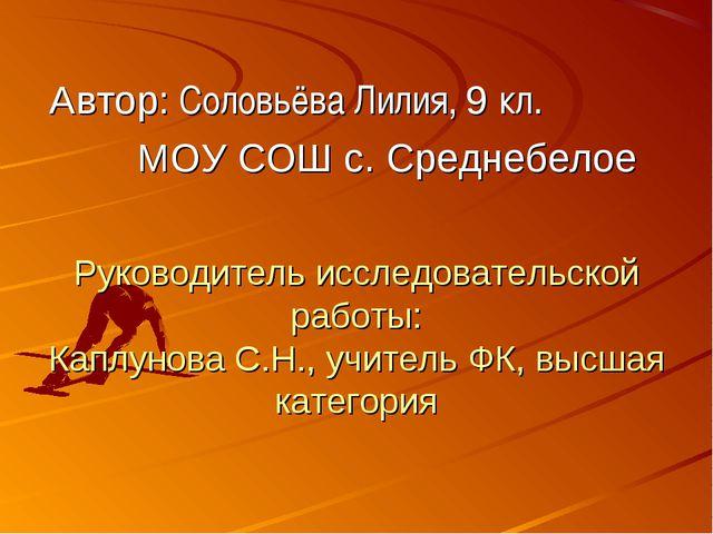 Руководитель исследовательской работы: Каплунова С.Н., учитель ФК, высшая кат...