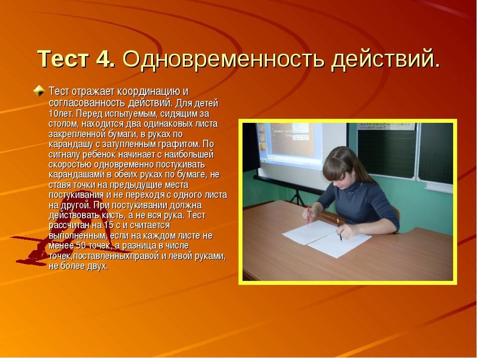 Тест 4. Одновременность действий. Тест отражает координацию и согласованность...