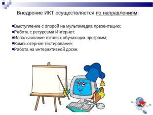 Внедрение ИКТ осуществляется по направлениям: Выступление с опорой на мультим