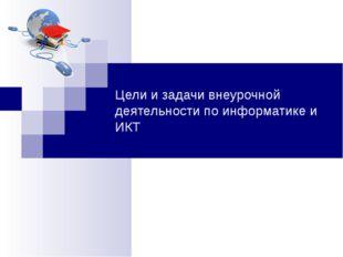 Цели и задачи внеурочной деятельности по информатике и ИКТ