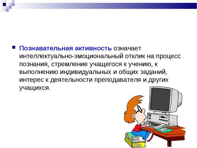 Познавательная активностьозначает интеллектуально-эмоциональный отклик на пр...