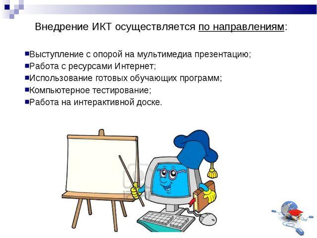 Внедрение ИКТ осуществляется по направлениям: Выступление с опорой на мультим...