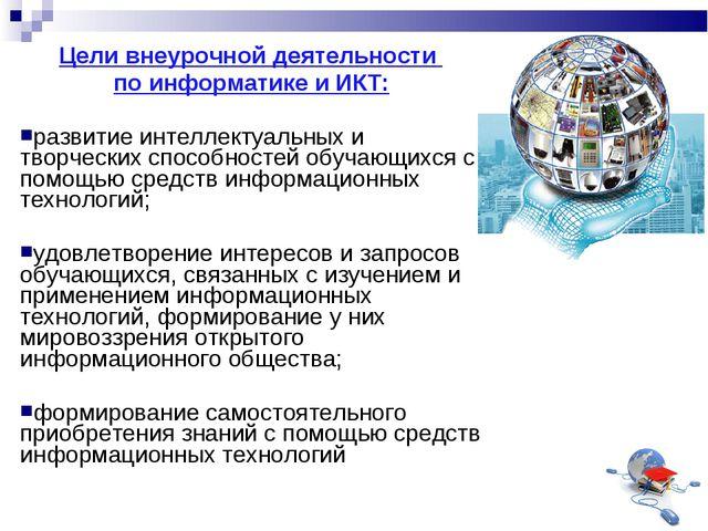 Цели внеурочной деятельности по информатике и ИКТ: развитие интеллектуальных...