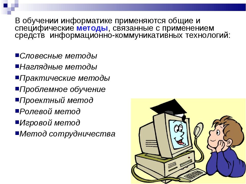 В обучении информатике применяются общие и специфические методы, связанные с...