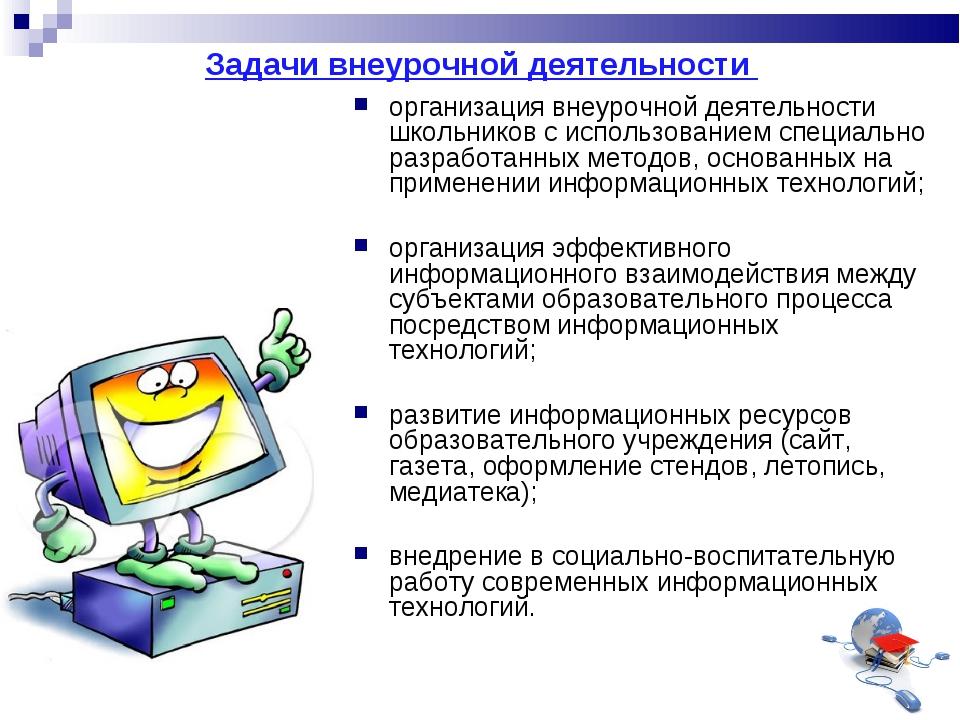 Задачи внеурочной деятельности организация внеурочной деятельности школьников...