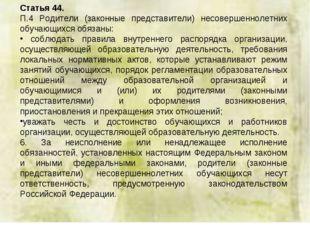 Статья 44. П.4 Родители (законные представители) несовершеннолетних обучающих