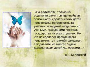 «На родителях, только на родителях лежит священнейшая обязанность сделать св