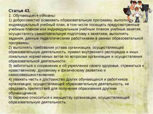 Статья 43. 1. Обучающиеся обязаны: 1) добросовестно осваивать образовательную