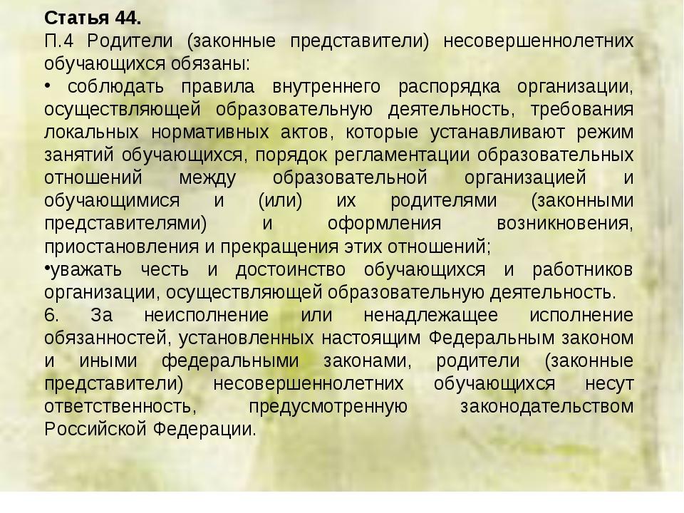 Статья 44. П.4 Родители (законные представители) несовершеннолетних обучающих...