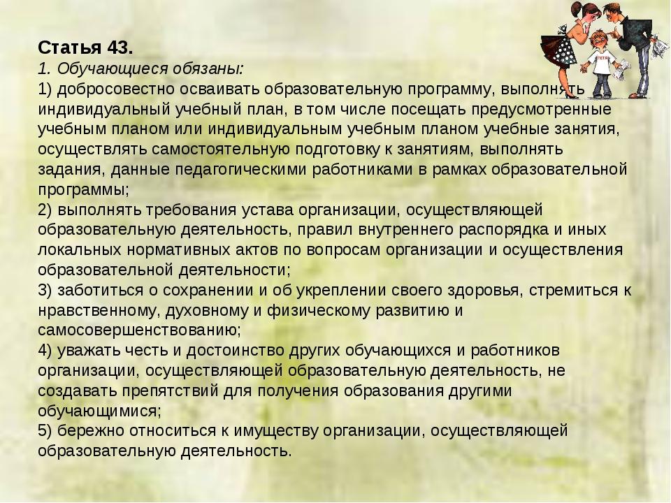 Статья 43. 1. Обучающиеся обязаны: 1) добросовестно осваивать образовательную...