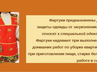 Толковый словарь Фартуки предназначены для защиты одежды от загрязнения. Их