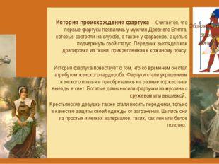 История происхождения фартука Считается, что первые фартуки появились у мужч