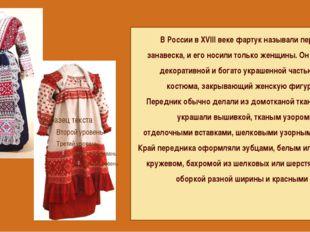 В России вXVIIIвеке фартук называли передник или занавеска, и его носили т