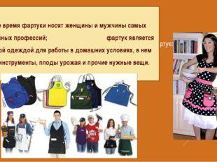 Виды фартуков В наше время фартуки носят женщины и мужчины самых различных пр