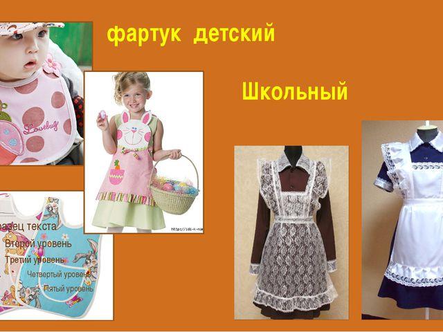 фартук детский Школьный