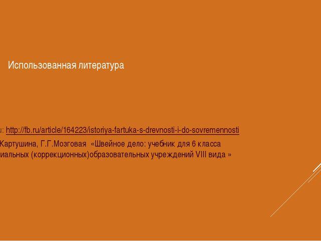 Использованная литература FB.ru:http://fb.ru/article/164223/istoriya-fartuka...