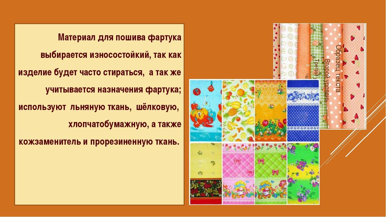 Материал для пошива фартука выбирается износостойкий, так как изделие будет...