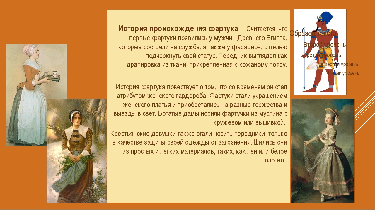 История происхождения фартука Считается, что первые фартуки появились у мужч...