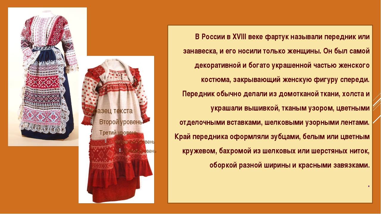 В России вXVIIIвеке фартук называли передник или занавеска, и его носили т...