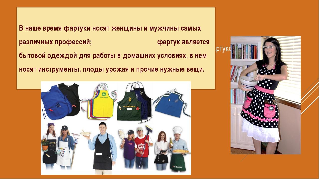 Виды фартуков В наше время фартуки носят женщины и мужчины самых различных пр...