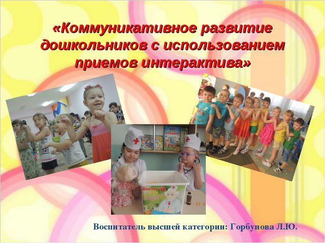 «Коммуникативное развитие дошкольников с использованием приемов интерактива»...