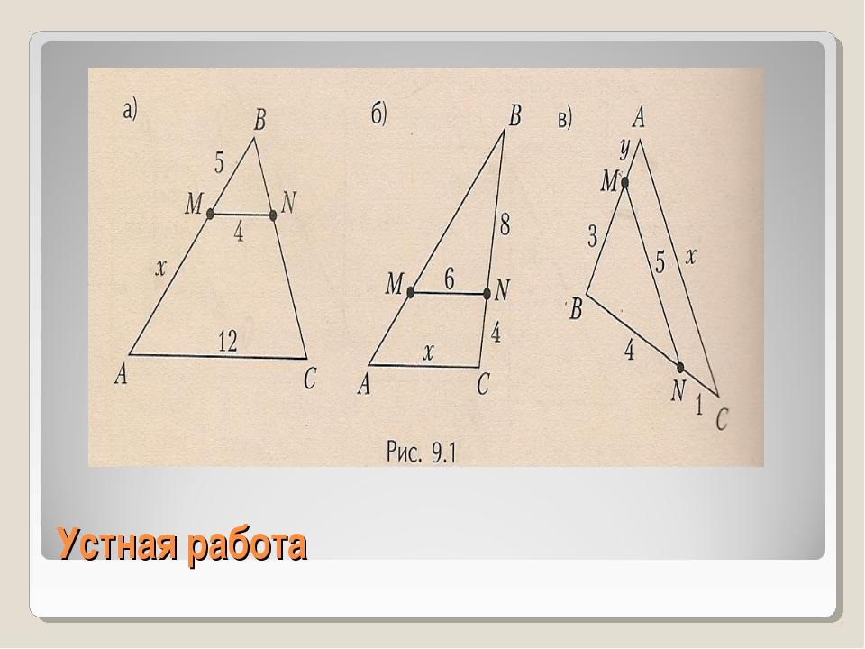Антон Шипулин контрольная работа геометрия 9 класс решение треугольников целых