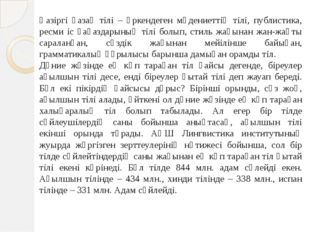 Қазіргі қазақ тілі – өркендеген мәдениеттің тілі, публистика, ресми іс қағазд