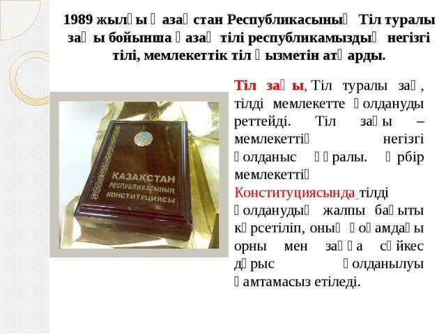 1989 жылғы Қазақстан Республикасының Тіл туралы заңы бойынша қазақ тілі респу...