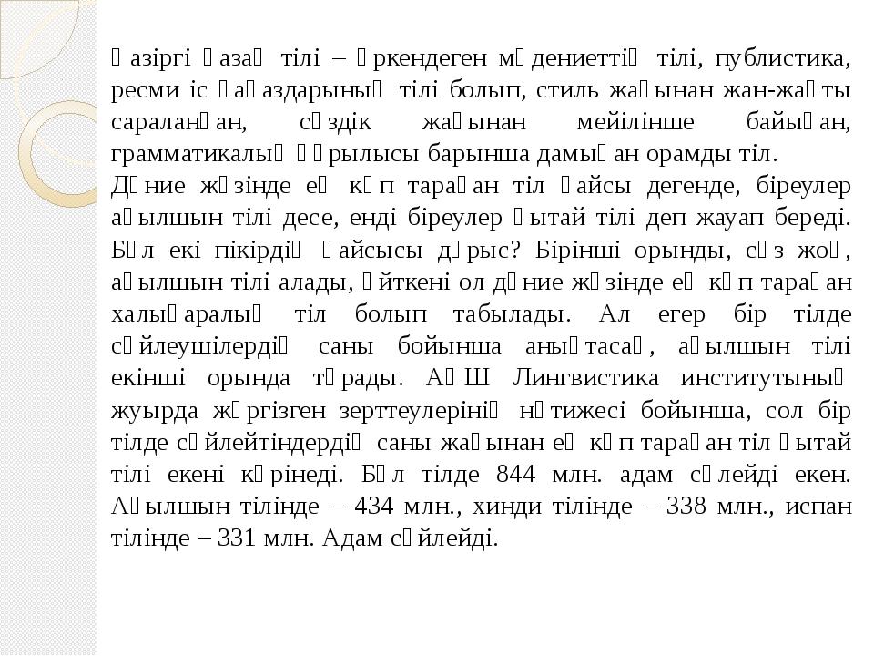 Қазіргі қазақ тілі – өркендеген мәдениеттің тілі, публистика, ресми іс қағазд...