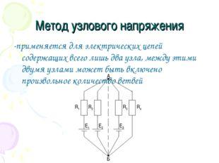 Метод узлового напряжения -применяется для электрических цепей содержащих все