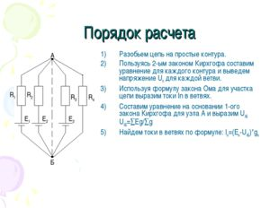 Порядок расчета Разобьем цепь на простые контура. Пользуясь 2-ым законом Кирх