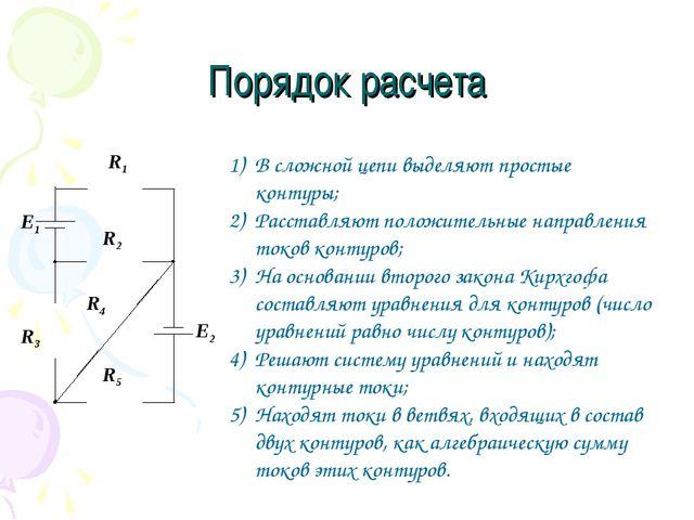 Порядок расчета В сложной цепи выделяют простые контуры; Расставляют положите...