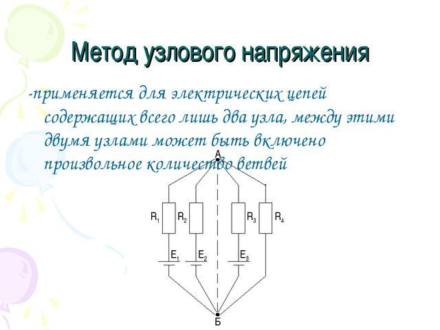 Метод узлового напряжения -применяется для электрических цепей содержащих все...