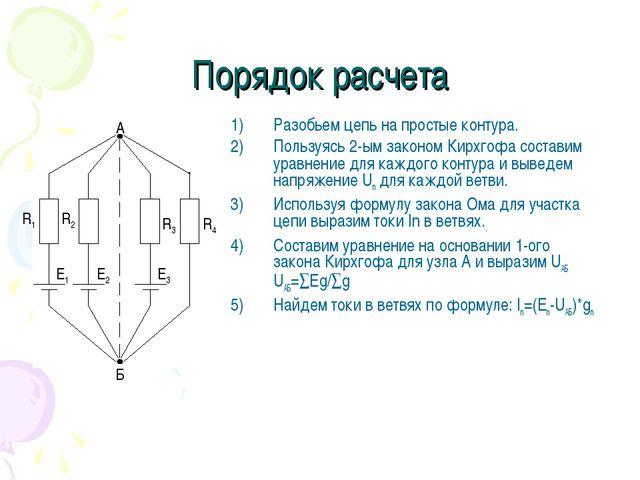 Порядок расчета Разобьем цепь на простые контура. Пользуясь 2-ым законом Кирх...