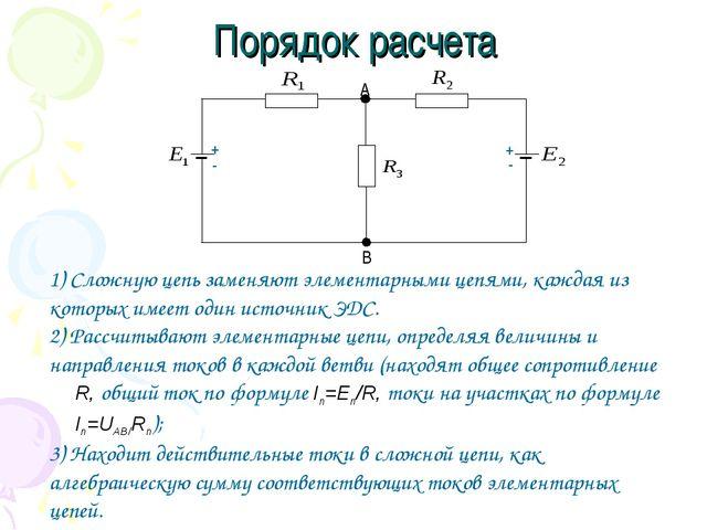 Порядок расчета 1) Сложную цепь заменяют элементарными цепями, каждая из кото...