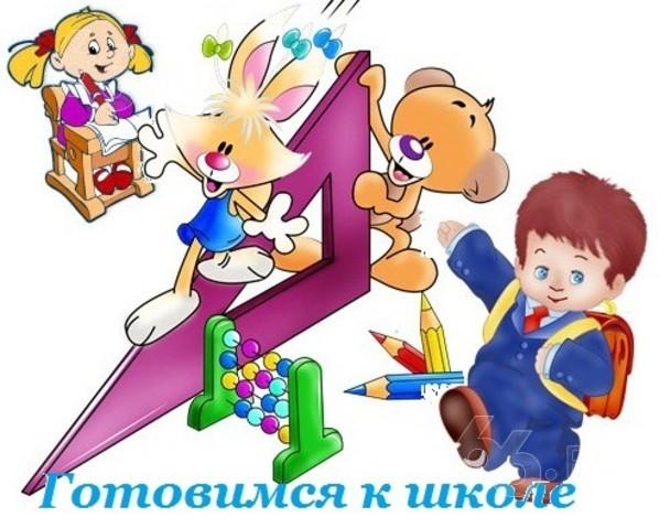 http://berezovkaschcoo.ucoz.net/js/doshkolka.jpg