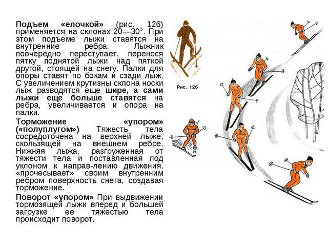 Подъем «елочкой» (рис. 126) применяется на склонах 20—30°. При этом подъеме...