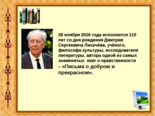 28 ноября 2016 года исполнится 110 лет со дня рождения Дмитрия Сергеевича Лих