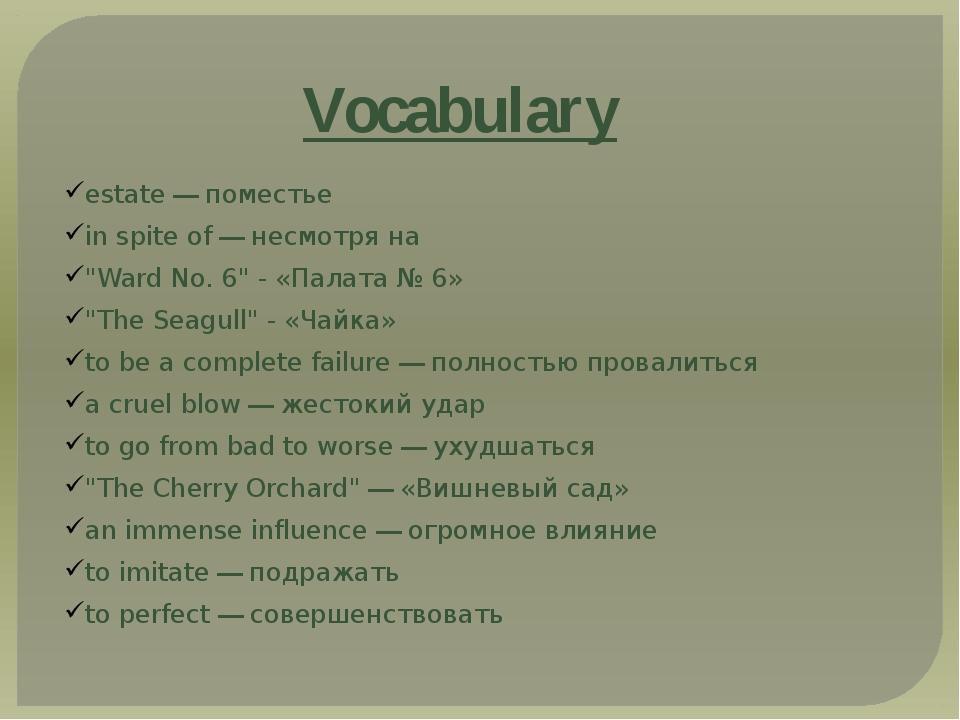 "Vocabulary estate — поместье in spite of — несмотря на ""Ward No. 6&qu..."