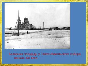 Базарная площадь у Свято-Никольского собора, начало ХХ века FokinaLida.75@ma